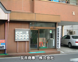 瓦井商事 株式会社